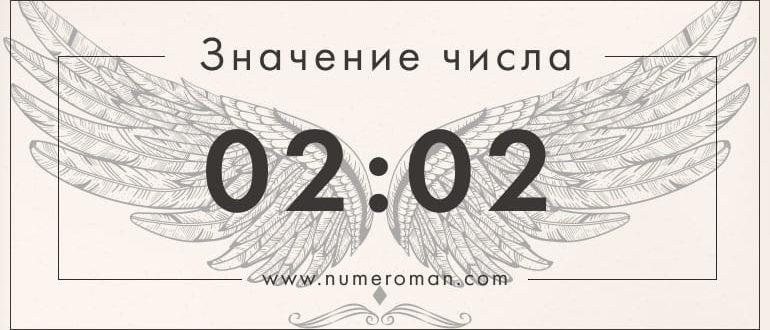 02 02 значение на часах