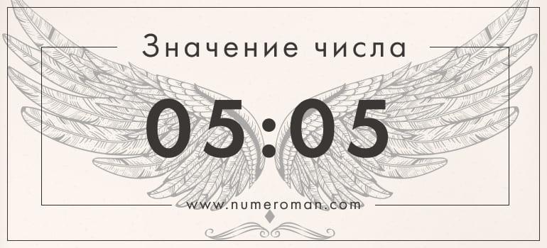 05 05 значение на часах