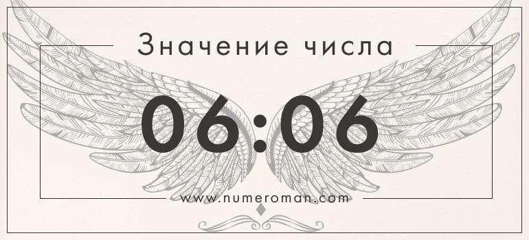 06 06 на часах значение в ангельской нумерологии