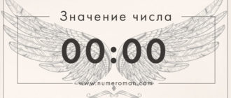 Значение 00 00 в ангельской нумерологии