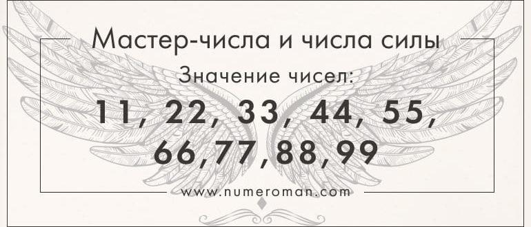 Значение мастер чисел