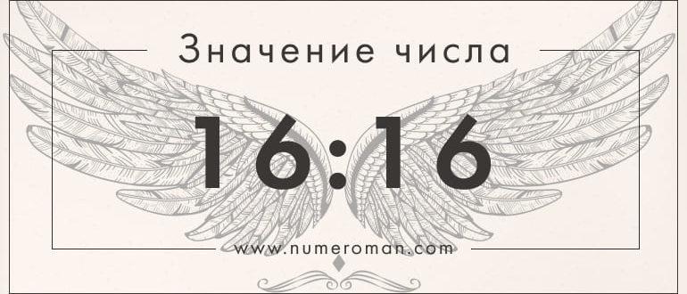 16 16 значение на часах