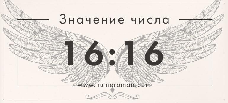 16: 16 значение на часах в ангельской нумерологии, толкование комбинации