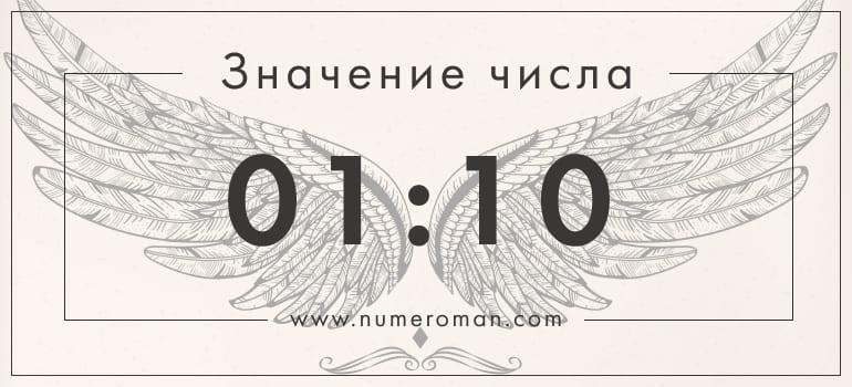01 10 значение на часах