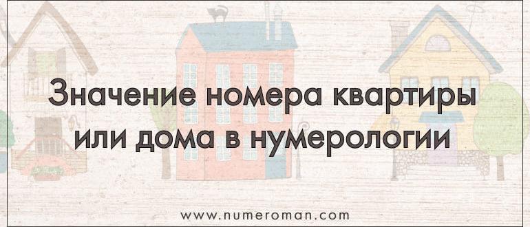 Значение номера дома или квартиры