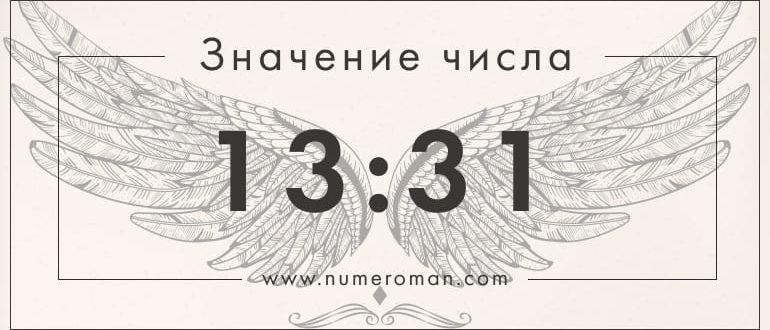Значение 13 31 на часах в ангельской нумерологии